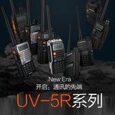對講機 寶鋒UV-5R對講機民用 寶峰自駕游車隊戶外大功率手臺1-50公里5W8W
