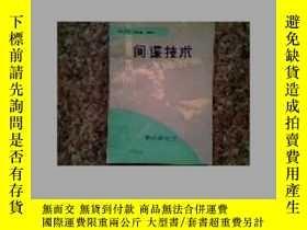 二手書博民逛書店間諜技術罕見32開194頁Y18835 (英)佩恩(L.Pain