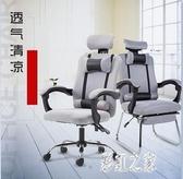 電腦椅網布電競椅 弓形職員辦公椅家用人體工學升降旋轉可趟座椅 BT16347【彩虹之家】