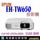 分期0利率 EPSON EH-TW650投影機 公司貨 EH-TW650 1920x1080 3100流明 必開發票 TW650