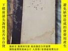 二手書博民逛書店罕見樹脂及漆器(日文版)Y163751 平野茂 共立社刊行 出版1935