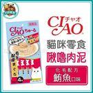 *~寵物FUN城市~*日本CIAO-貓咪...