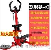 踏步機家用機腳踏健身器材女性瘦腿登山機運動器材踩踏機 NMS漾美眉韓衣