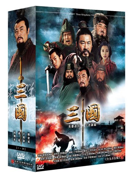 三國(1~30集) DVD ( 陳建斌/陸毅/于和偉/陳好/張博/黃維德/倪大紅/何潤東/聶遠/林心如 )