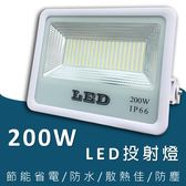 led 200w 投射燈 200瓦 白光 SMD 豪華款 泛光型 LED 投光燈探照燈 貼片款
