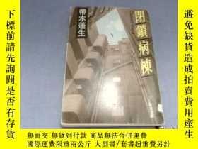二手書博民逛書店罕見(新潮文庫) Kindle版 帚木 蓬生 (著)Y8204