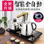 全自動上水電熱燒水壺茶台一體專用抽水式茶具泡茶功夫電磁爐套裝ATF 夢幻小鎮