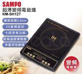 ((福利電器)) SAMPO 聲寶 超薄變頻電磁爐(KM-SH12T) IH 十段火力 福利品 可超取