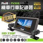 飛樂 Philo PV308 送16G 雙鏡頭機車紀錄器 下單升級