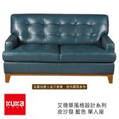 KUKA HOME 艾德華 皮沙發 單人座 藍色 1287 O3598/SP/L060