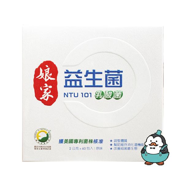 娘家益生菌 乳酸菌 2gx60包入 原味