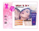 美眉配件 親密潤滑液 Play&Joy 絲滑 潤滑液 50ml 台灣製造 搭配調情小物 小怪獸 使用