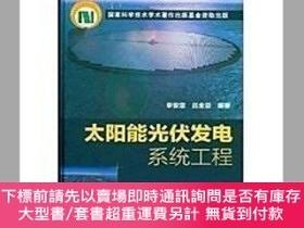 簡體書-十日到貨 R3YY【太陽能光伏發電系統工程】 9787122144249 化學工業出版社 作者:作者: