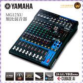【小麥老師 樂器館】Yamaha 公司貨 MG12XU 類比 混音器 混音機 12頻道混音 SPX效果