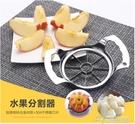 切蘋果神器去核304不銹鋼切片水果分割器削瓜切割器 夢想生活家