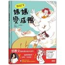 媽媽變成鴨:鄧惠文給孩子的情緒成長繪本2 (附故事朗讀QRcode 鄧醫師私房情