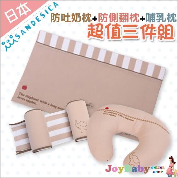 防側翻枕頭+三角枕防吐奶枕+哺乳枕靠枕 三件組-JoyBaby