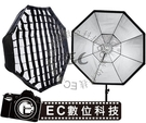 【EC數位】Godox 神牛 SB-FW-Octa95 網格八角罩 Bowens卡口 FW95 無影罩 柔光箱 95cm