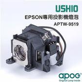 【APOG投影機燈組】適用於《EPSON Powerlite 1825》★原裝UHE裸燈★
