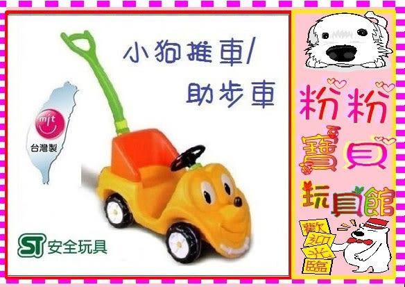 *粉粉寶貝玩具*四輪小狗推車/助步車~幼兒可乘坐手推車~台灣製ST安全玩具