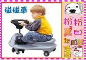 粉粉寶貝玩具扭扭碰碰車  ST 安全玩具可載重60kg 大人小孩均可玩