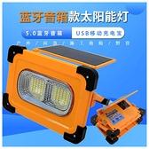 太陽能燈太陽能充電照明燈應急燈家用多功能led超亮手提燈戶外防水擺攤燈 快速出貨
