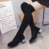 全館83折 2018春季新款彈力絲襪靴女百搭黑色外穿單靴粗跟水鉆低跟過膝