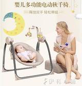 嬰兒電動搖搖椅寶寶搖籃躺椅哄娃神器哄睡新生兒安撫椅igo   伊鞋本鋪
