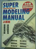 【書寶二手書T6/美工_QOO】Super Modeling Manual 上級編_Dennis Chan
