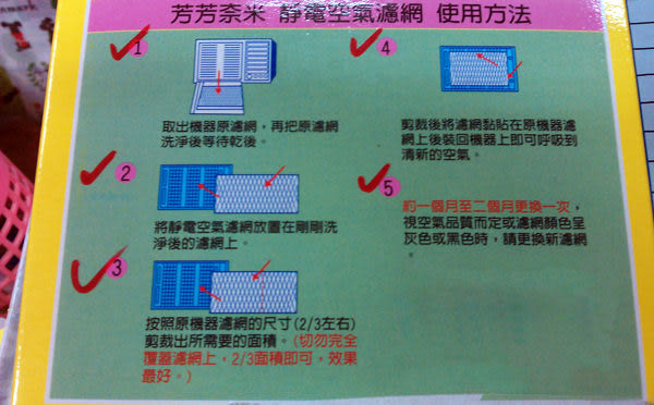 Qmishop 靜電空氣濾網尺寸38*60CM【QQ34】
