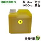 【含稅】Brother 1000CC 黃色 奈米防水 填充墨水 適用於BROTHER 連續供墨之機型