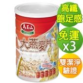 299免運3件組【馬玉山】高纖大燕麥片800g