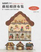 加藤禮子的蘇姑娘拼布集:每一天都要開心玩的可愛貼布縫