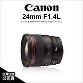 Canon EF 24mm F1.4 L USM II 公司貨 大光圈廣角定焦L鏡 24 1.4 ★24期0利率+免運費★薪創數位