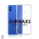 防摔殼 MIUI 小米MAX3 6.9吋 手機殼 空壓殼 透明 軟殼 保護殼 氣墊 保護套 果凍套 手機套 輕薄