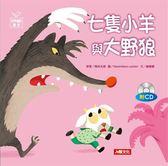 世界童話繪本:七隻小羊與大野狼