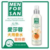 【力奇】愛莎蓉 犬用香水-蜜桃香 125ml(3719)-270元 可超取(J001C05)