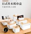 紙巾盒 抽紙盒桌面紙巾盒家用客廳創意北歐ins 多功能遙控器收納簡約可愛 維多原創