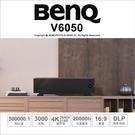 請先詢問庫存 BenQ V6050 4K HDR雷射投影電視 3000流明 【可刷卡】薪創數位