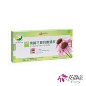 【花賜康】紫錐花寶貝護體飲