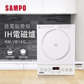 SAMPO 聲寶 微電腦變頻IH電磁爐 KM-VB14Q- **免運費**