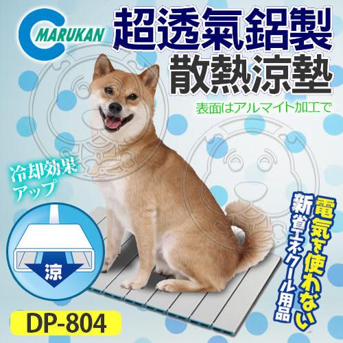 【 ZOO寵物樂園 】日本MARUKAN》MK-DP-804犬貓超透氣鋁製散熱涼墊(550136)L號