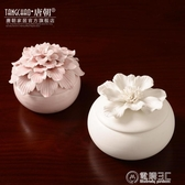 餐吧裝飾現代簡約陶瓷首飾收納盒 臥室房間擺件擺設軟家居裝飾品工藝品WD 電購3C
