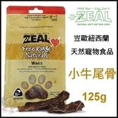 補貨中*King Wang*岦歐ZEAL紐西蘭天然寵物食品《小牛尾骨》125g