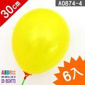 A0874-4☆珠光圓氣球12吋_6入_黃色#生日#派對#字母#數字#英文#婚禮#氣球#廣告氣球#拱門#動物