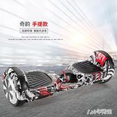 兩輪電動成人體感扭扭智能漂移思維代步平衡車  Dhh8242  TW【123休閒館】