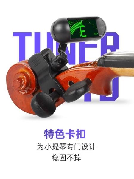 Swiff小提琴專用調音器專業電子調音器校音器專用卡扣定音器 小明同學