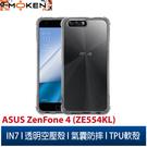 【默肯國際】IN7 ASUS ZenFone 4 (ZE554KL) 氣囊防摔 透明TPU空壓殼 軟殼 手機保護殼