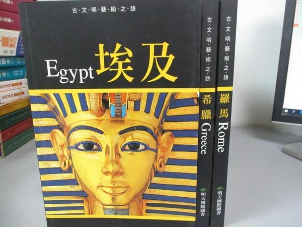 【書寶二手書T7/旅遊_RIM】古文明藝術之旅-埃及,希臘,羅馬_三本合售_陳純如