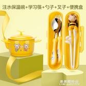 兒童筷子訓練筷家用小孩餐具寶寶吃飯勺子叉學習練習套裝男孩一段【果果新品】